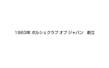 1963年ポルシェクラブ オブ ジャパン 創立