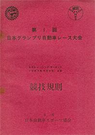 <空「第一回日本グランプリ