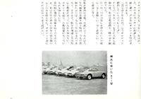 1965年位のショートホイールベースの新車のナロー!!