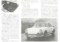 1972-73の2.8㍑RSRの最高速・0-400m・0-1000mタイム・・・凄まじく速いです!!
