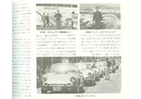 1966年・72年のサーキットでのイベント・・・72年のイベントでのナローのヘッドライトは全車が今では貴重な「H1・ダブルリフレクター」!!